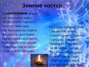 Зимние костер Самуил Маршак Крепок утренний мороз, Но, вспотев от жара, Прямо