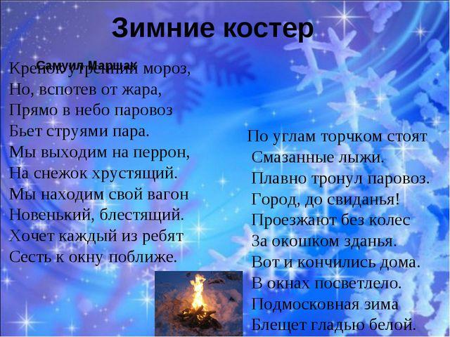 Зимние костер Самуил Маршак Крепок утренний мороз, Но, вспотев от жара, Прямо...