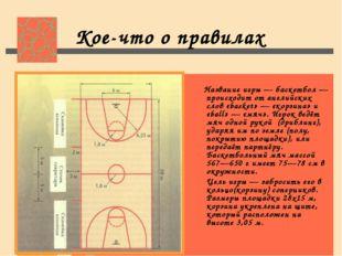 Кое-что о правилах Название игры — баскетбол — происходит от английских слов