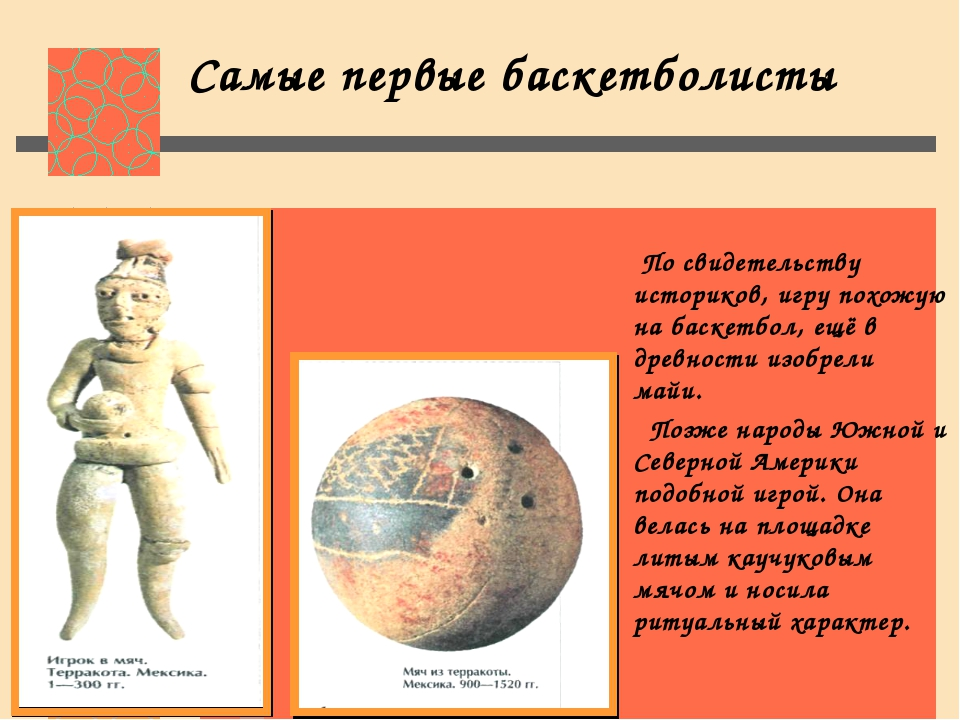 Самые первые баскетболисты По свидетельству историков, игру похожую на баскет...