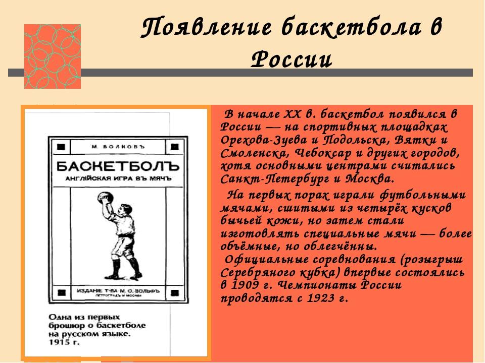 Появление баскетбола в России В начале XX в. баскетбол появился в России — на...
