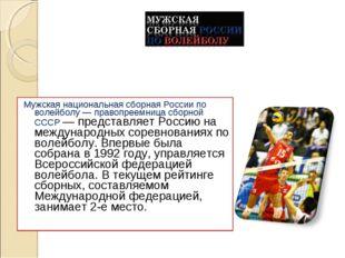 Мужская национальная сборная России по волейболу — правопреемница сборной ССС