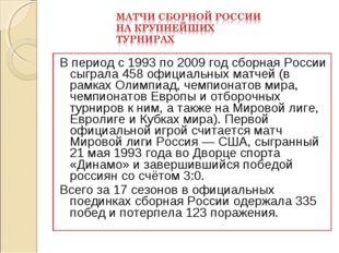 В период с 1993 по 2009 год сборная России сыграла 458 официальных матчей (в