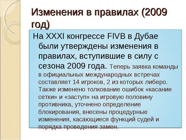 Изменения в правилах (2009 год)