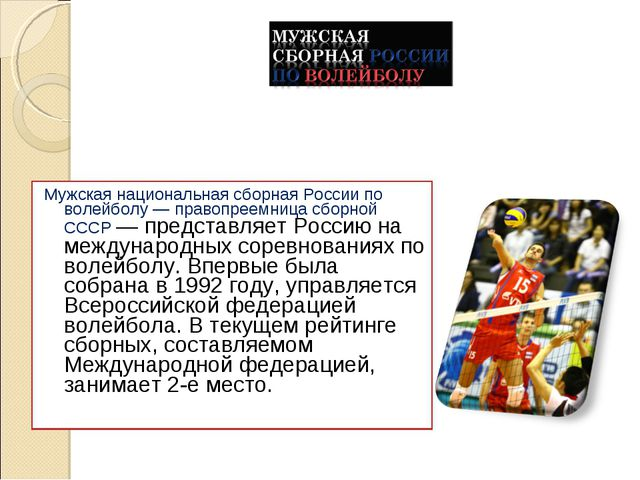 Мужская национальная сборная России по волейболу — правопреемница сборной ССС...