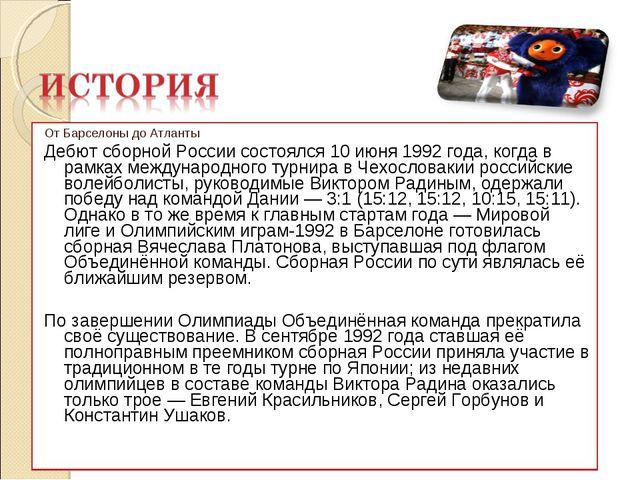 От Барселоны до Атланты Дебют сборной России состоялся 10 июня 1992 года, ког...