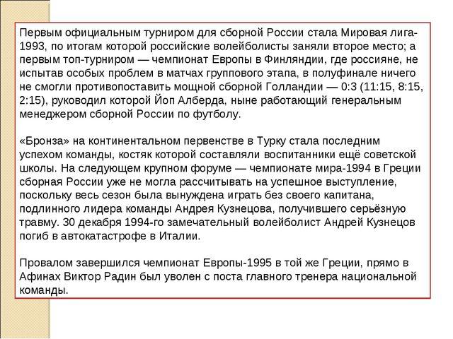 Первым официальным турниром для сборной России стала Мировая лига-1993, по ит...