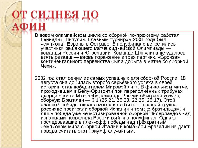 В новом олимпийском цикле со сборной по-прежнему работал Геннадий Шипулин. Гл...