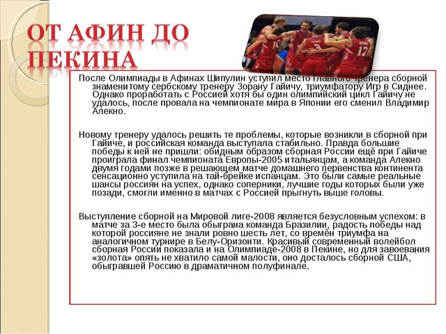После Олимпиады в Афинах Шипулин уступил место главного тренера сборной знаме...