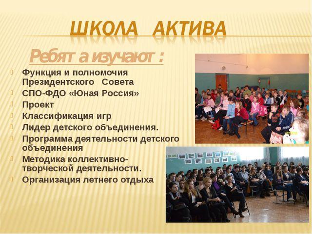Ребята изучают: Функция и полномочия Президентского Совета СПО-ФДО «Юная Росс...