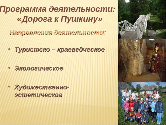 Направления деятельности: Туристско – краеведческое Экологическое Художествен...