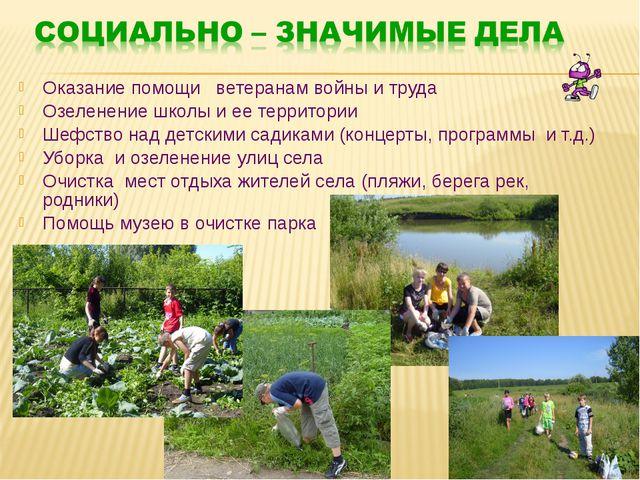 Оказание помощи ветеранам войны и труда Озеленение школы и ее территории Шефс...