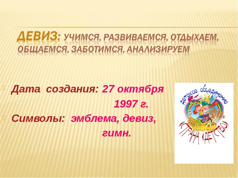 Дата создания: 27 октября 1997 г. Символы: эмблема, девиз, гимн.