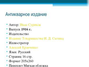 Антикварное издание Автор:Иван Суриков Выпуск 1916 г. Издательство Издание