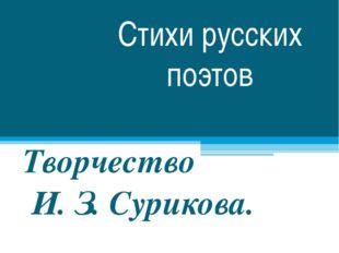 Стихи русских поэтов Творчество И. З. Сурикова.