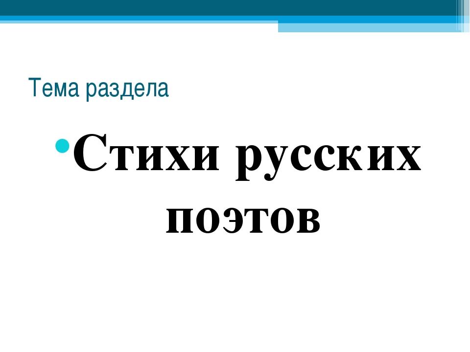 Тема раздела Стихи русских поэтов