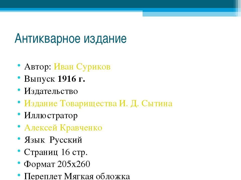Антикварное издание Автор:Иван Суриков Выпуск 1916 г. Издательство Издание...