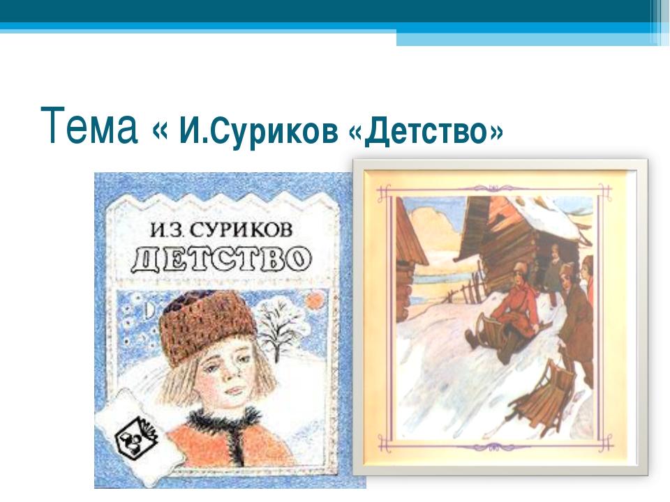 Тема « И.Суриков «Детство»