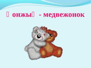 Қонжық - медвежонок