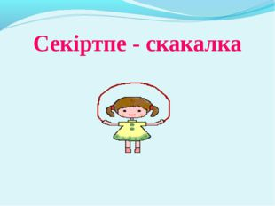 Секіртпе - скакалка