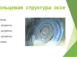 Кольцевая структура эссе вступление; тезис, аргументы; тезис, аргументы; тези