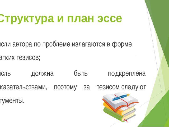Структура и план эссе мысли автора по проблеме излагаются в форме кратких тез...