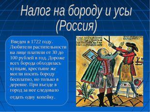 Введен в 1722 году. Любители растительности на лице платили от 30 до 100 руб