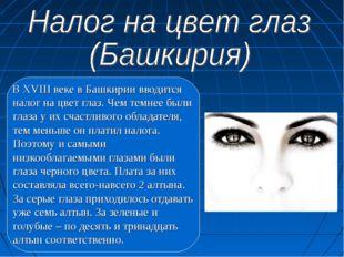 В XVIII веке в Башкирии вводится налог на цвет глаз. Чем темнее были глаза у
