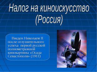 Введен Николаем II после оглушительного успеха первой русской полнометражной