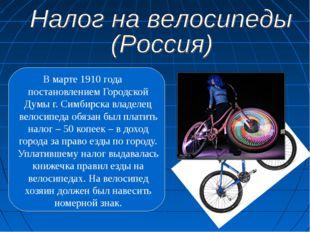 В марте 1910 года постановлением Городской Думы г. Симбирска владелец велосип