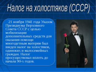 21 ноября 1941 года Указом Президиума Верховного Совета СССР с целью мобилиз
