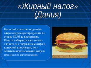 Налогообложению подлежит жиросодержащая продукция по ставке $2,90 за килограм