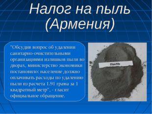 """""""Обсудив вопрос об удалении санитарно-очистительными организациями излишков"""