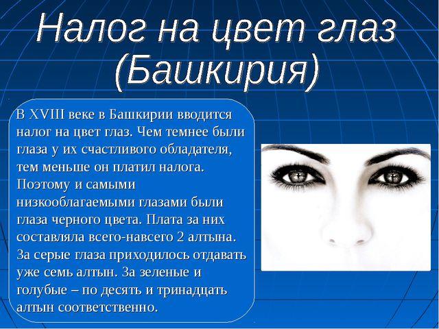 В XVIII веке в Башкирии вводится налог на цвет глаз. Чем темнее были глаза у...