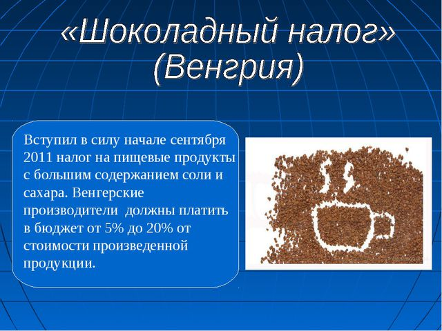 Вступил в силу начале сентября 2011 налог на пищевые продукты с большим соде...