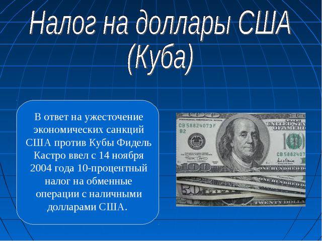 В ответ на ужесточение экономических санкций США против Кубы Фидель Кастро вв...