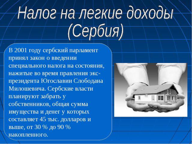 В 2001 году сербский парламент принял закон о введении специального налога на...