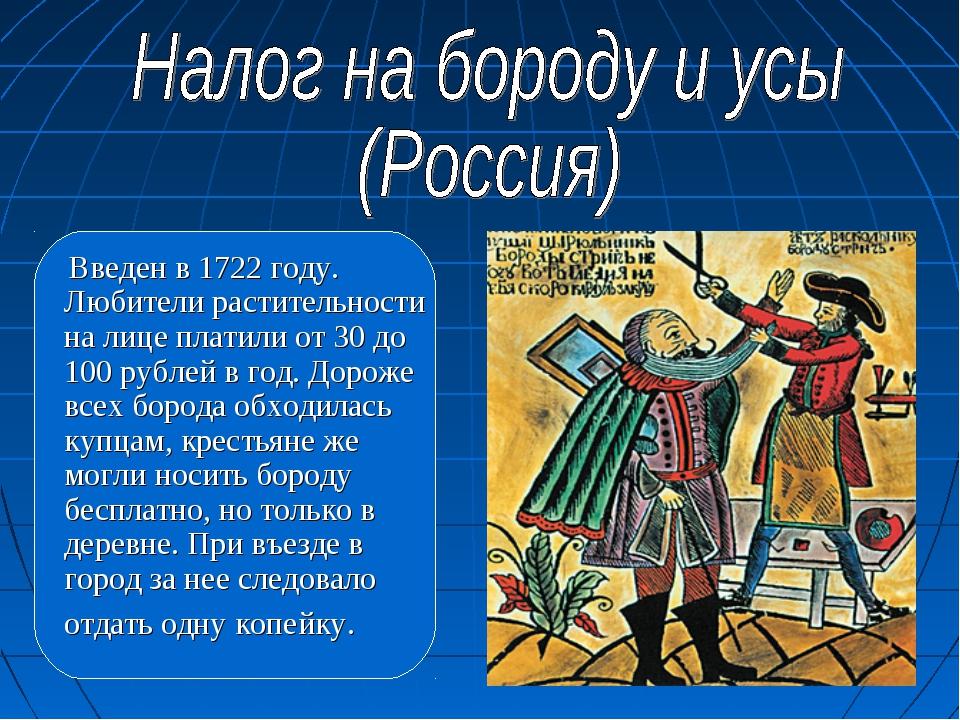 Введен в 1722 году. Любители растительности на лице платили от 30 до 100 руб...