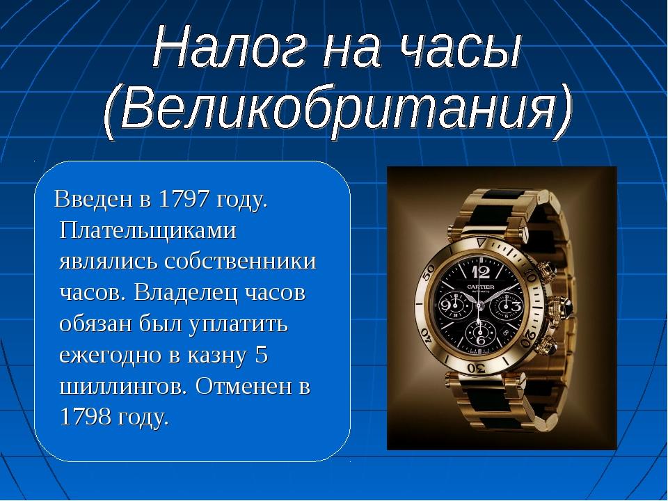 Введен в 1797 году. Плательщиками являлись собственники часов. Владелец часо...