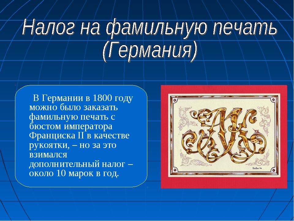 В Германии в 1800 году можно было заказать фамильную печать с бюстом императ...