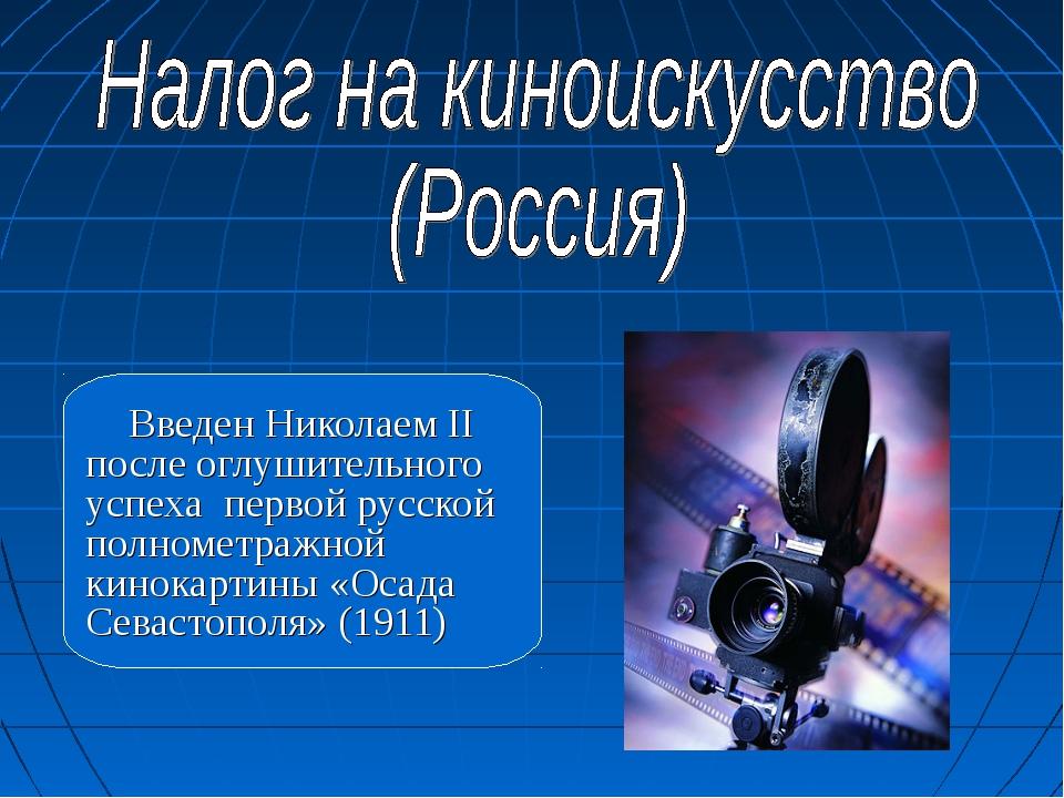 Введен Николаем II после оглушительного успеха первой русской полнометражной...