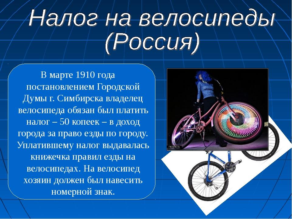 В марте 1910 года постановлением Городской Думы г. Симбирска владелец велосип...