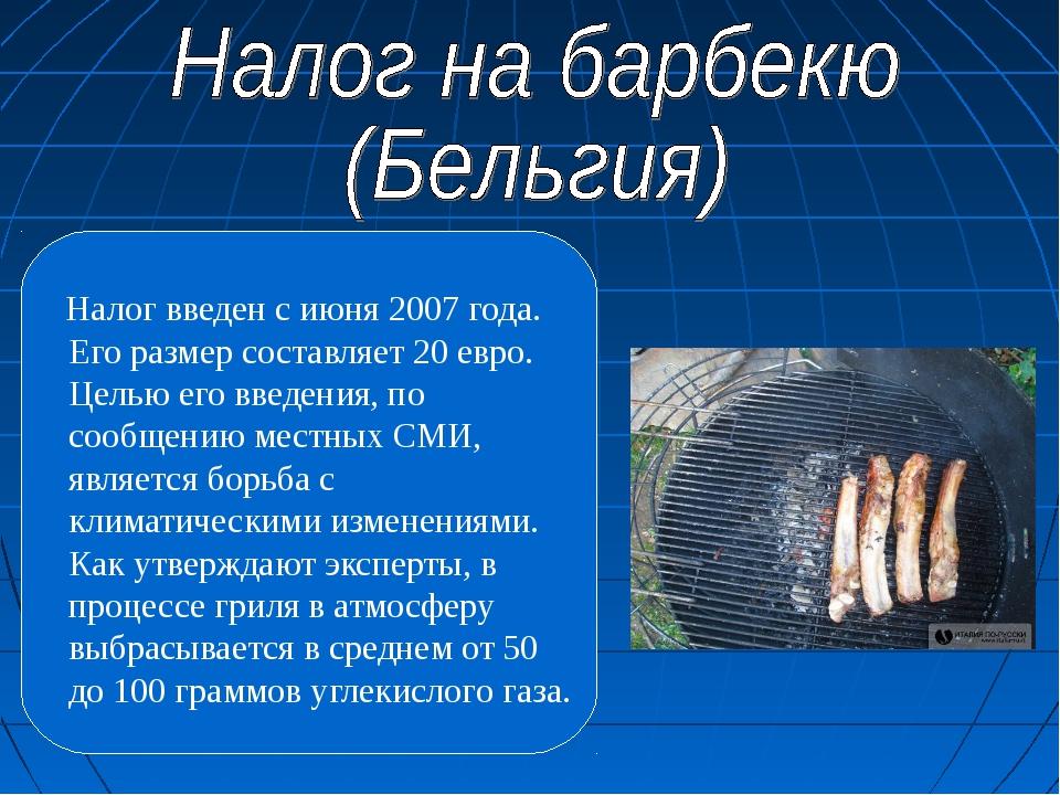 Налог введен с июня 2007 года. Его размер составляет 20 евро. Целью его введ...