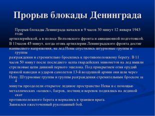 Прорыв блокады Денинграда Прорыв блокады Ленинграда начался в 9 часов 30 мин