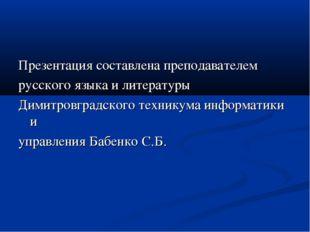 Презентация составлена преподавателем русского языка и литературы Димитровгра