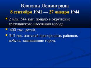 Блокада Ленинграда 8 сентября1941 —27 января1944 2 млн. 544 тыс. попало в