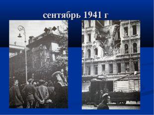 сентябрь 1941 г