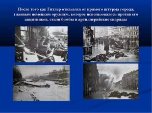 После того как Гитлер отказался от прямого штурма города, главным немецким ор