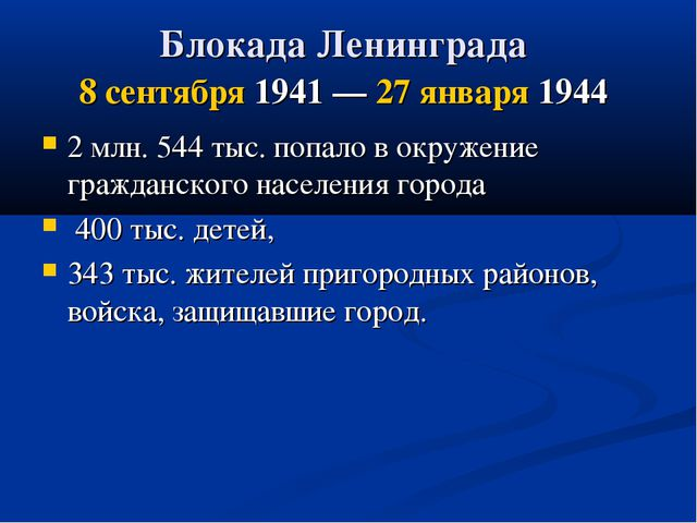 Блокада Ленинграда 8 сентября1941 —27 января1944 2 млн. 544 тыс. попало в...