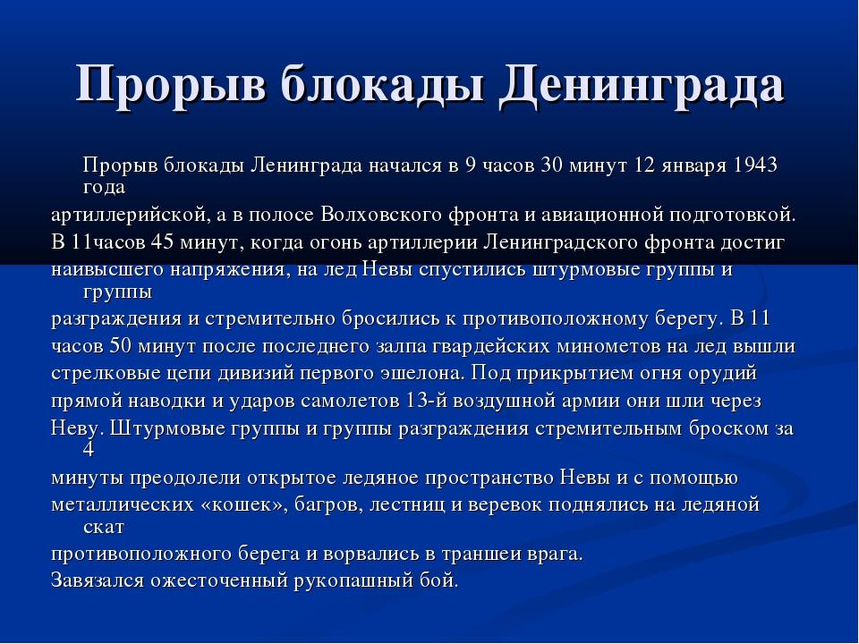 Прорыв блокады Денинграда Прорыв блокады Ленинграда начался в 9 часов 30 мин...